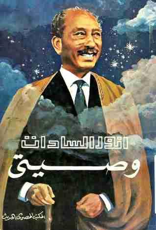 كتاب وصيتي لـ محمد أنور السادات
