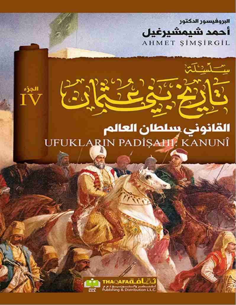 كتاب القانوني سلطان العالم - تاريخ بني عثمان لـ أحمد شيمشيرغيل