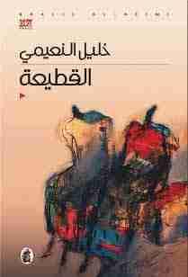 رواية القطيعة لـ خليل النعيمي