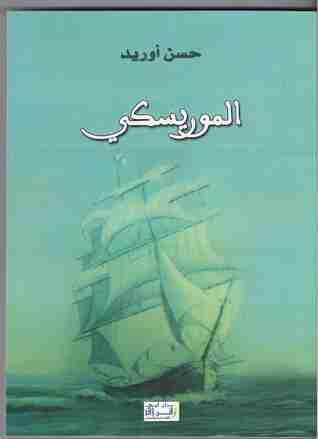 رواية الموريسكي لـ حسن أوريد