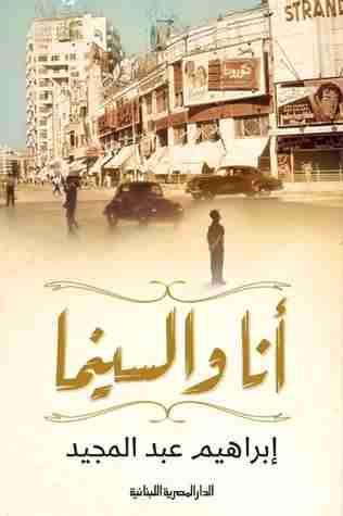 رواية أنا والسينما لـ إبراهيم عبد المجيد