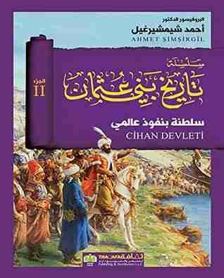 كتاب سلطنة بنفوذ عالمي - تاريخ بني عثمان لـ أحمد شيمشيرغيل