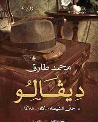 رواية ديفالو لـ محمد طارق
