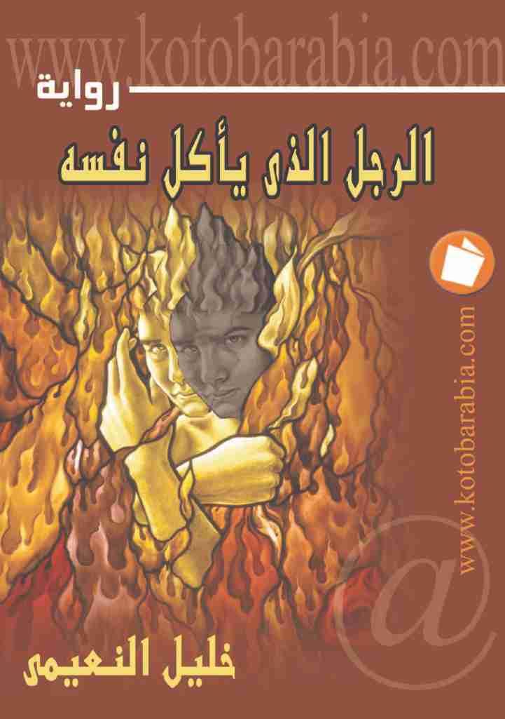 رواية الرجل الذي يأكل نفسه لـ خليل النعيمي