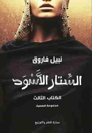 رواية الستار الأسود - الجزء الثالث لـ نبيل فاروق