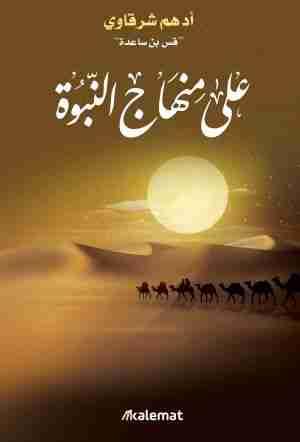 كتاب على منهاج النبوة لـ أدهم شرقاوي