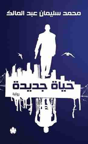 رواية حياة جديدة لـ محمد سليمان عبد المالك