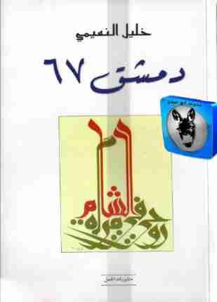رواية دمشق 67 لـ خليل النعيمي