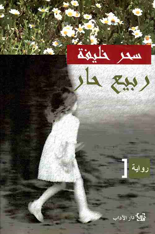 رواية ربيع حار لـ سحر خليفة
