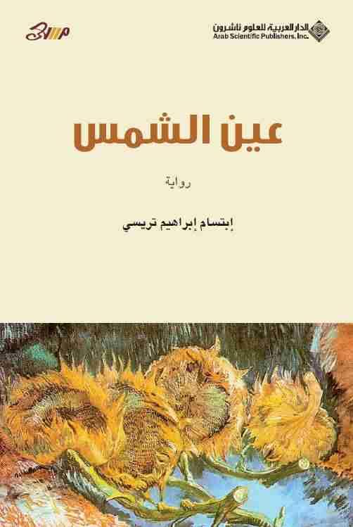 رواية عين الشمس لـ إبتسام إبراهيم تريسي