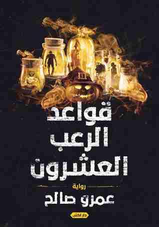 رواية قواعد الرعب العشرون لـ عمرو صالح