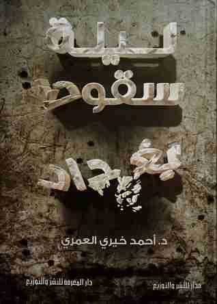 رواية ليلة سقوط بغداد لـ أحمد خيري العمري