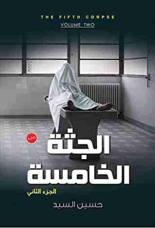 رواية الجثة الخامسة 2 لـ حسين السيد