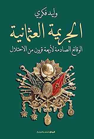 رواية الجريمة العثمانية لـ وليد فكري