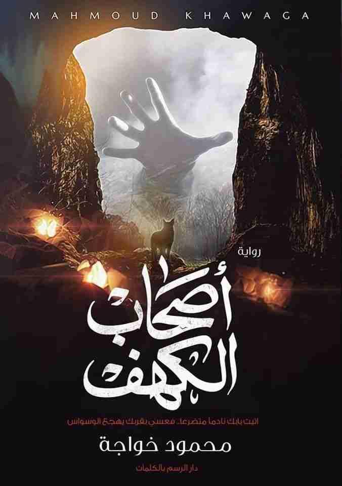 رواية أصحاب الكهف لـ محمود خواجة