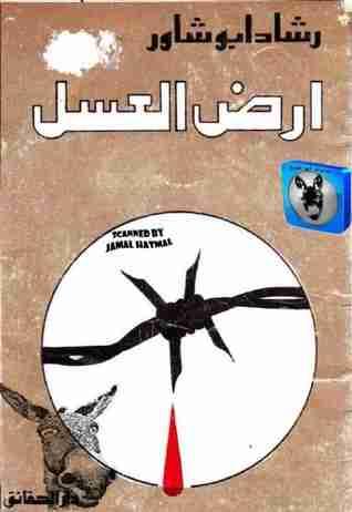 رواية أرض العسل لـ رشاد أبو شاور