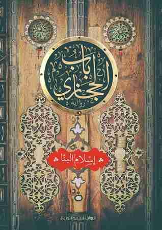 رواية باب الحجازي لـ إسلام البنا