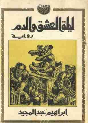 رواية ليلة العشق والدم لـ إبراهيم عبد المجيد