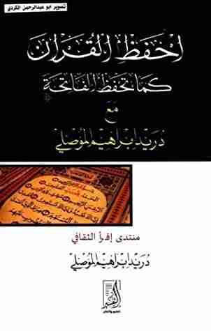 كتاب احفظ القرآن كما تحفظ الفاتحة لـ دريد إبراهيم الموصلي