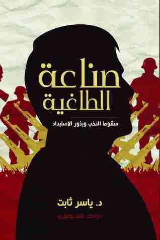 كتاب صناعة الطاغية لـ ياسر ثابت