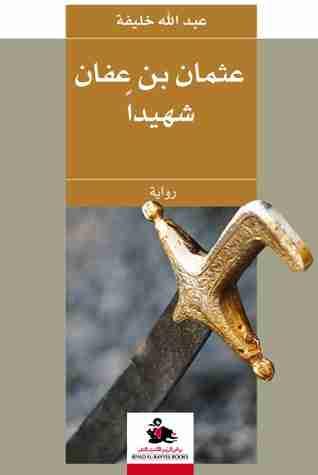 كتاب عثمان بن عفان شهيدا لـ عبد الله خليفة