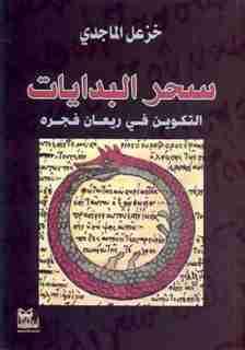 كتاب سحر البدايات لـ خزعل الماجدي