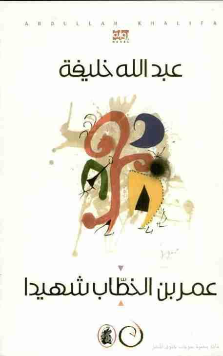كتاب عمر بن الخطاب شهيداً لـ عبد الله خليفة