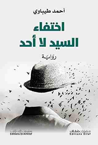 رواية اختفاء السيد لا أحد لـ أحمد طيباوي