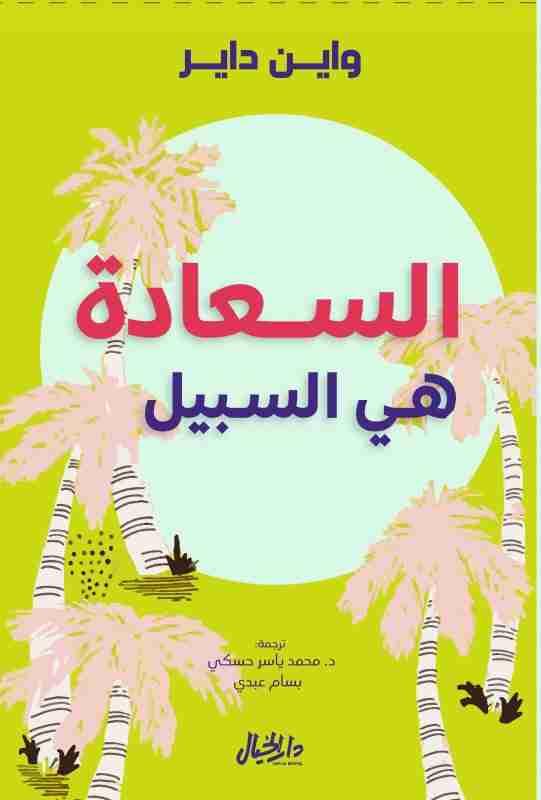 كتاب السعادة هي السبيل لـ واين داير