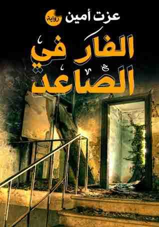رواية الفار فى الصاعد لـ عزت أمين