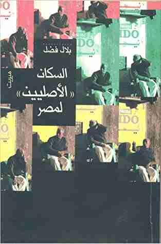كتاب السكان الأصليين لمصر لـ بلال فضل