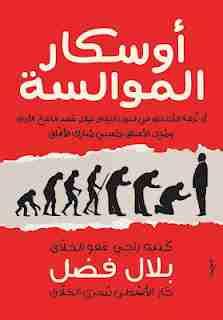 كتاب أوسكار الموالسة لـ بلال فضل