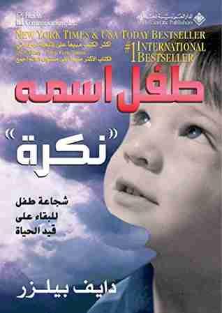 رواية طفل اسمه 'نكرة' لـ دايف بيلزر