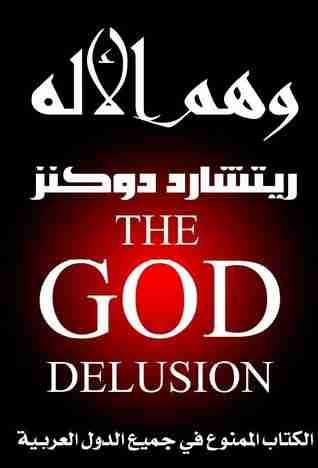 كتاب وهم الإله لـ ريتشارد دوكنز
