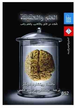 كتاب العلم والحقيقة لـ ريتشارد دوكنز