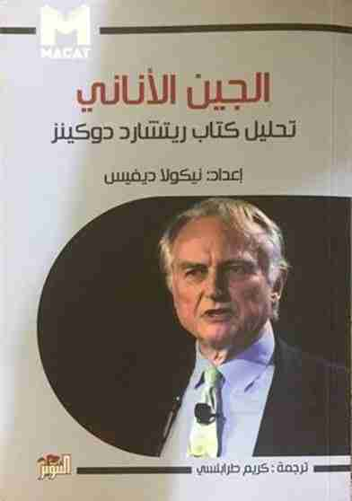 كتاب الجين الأنانى لـ ريتشارد دوكنز