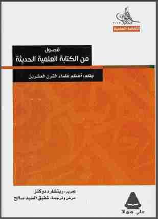 كتاب فصول من الكتابة العلمية الحديثة لـ ريتشارد دوكنز