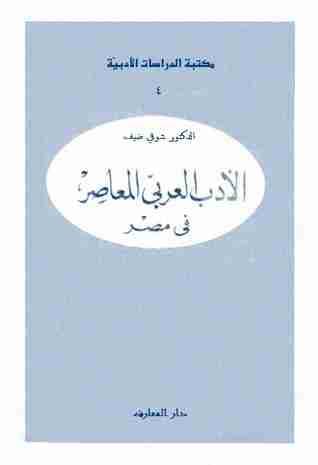 كتاب الأدب العربى المعاصر فى مصر لـ شوقي ضيف