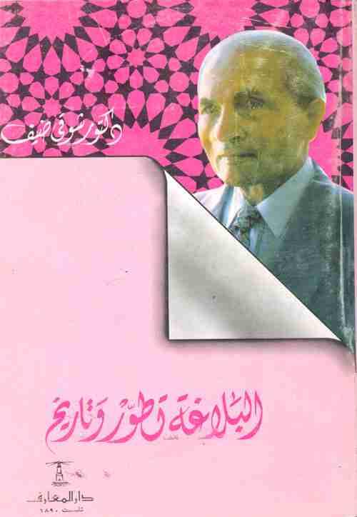 كتاب البلاغة تطور وتاريخ لـ شوقي ضيف