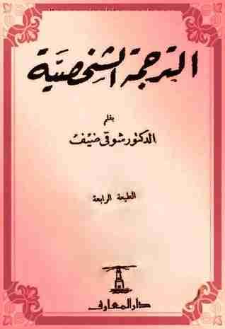 كتاب الترجمة الشخصية لـ شوقي ضيف