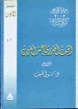 كتاب الحب العذرى عند العرب لـ شوقي ضيف