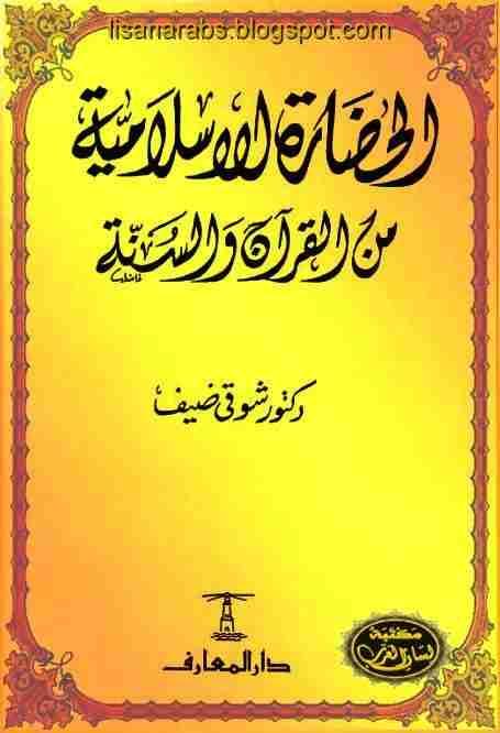 كتاب الحضارة الاسلامية من القرآن والسنة لـ شوقي ضيف