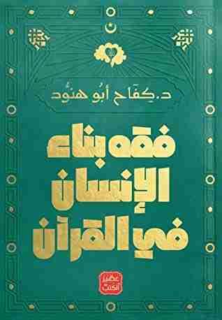 كتاب فقه بناء الإنسان في القرآن لـ كفاح أبو هنود
