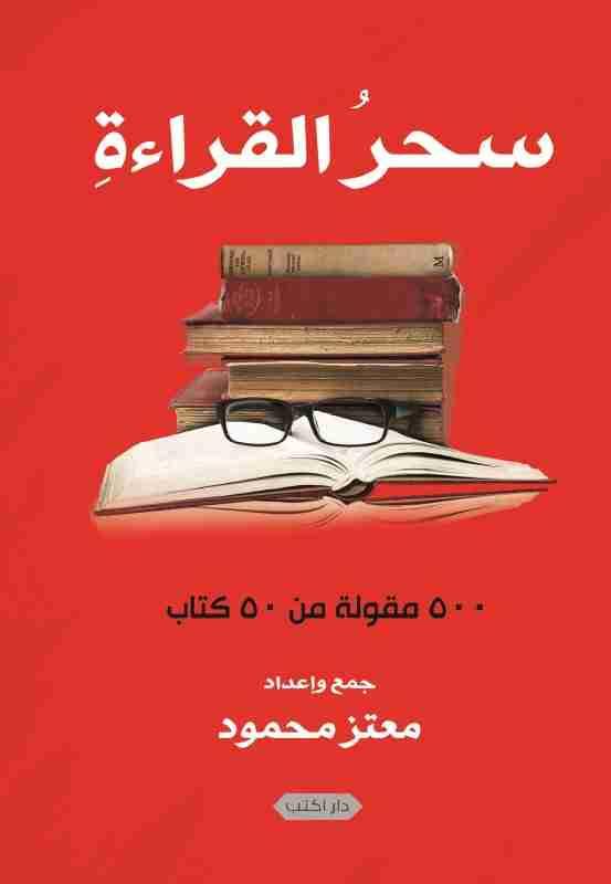 كتاب سحر القراءة لـ معتز محمود