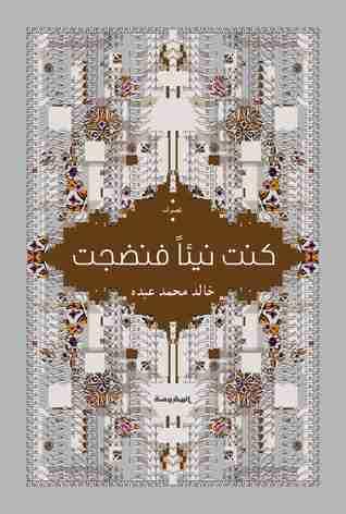 كتاب كنت نيئا فنضجت لـ خالد محمد عبده