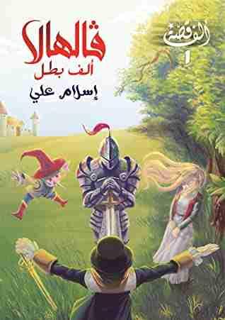 رواية فالهالا لـ إسلام علي