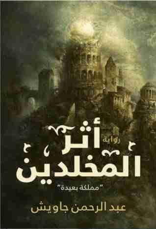 رواية أثر المخلدين لـ عبدالرحمن جاويش
