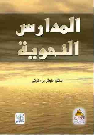 كتاب المدارس النحوية لـ شوقي ضيف