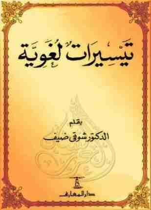 كتاب تيسيرات لغوية لـ شوقي ضيف