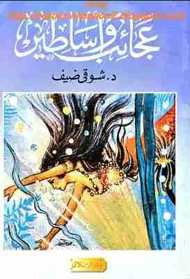 كتاب عجائب وأساطير لـ شوقي ضيف